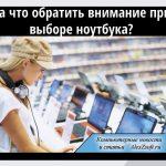 На что обращать внимание при выборе ноутбука?