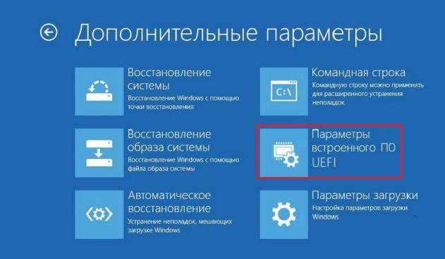Параметры встроенного ПО UEFI