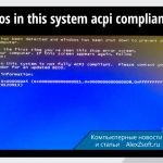 bios-in-this-system-acpi-compliant-что делать