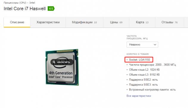 Сокет процессора на маркете