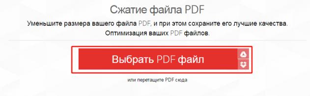 Выбор файла пдф для сжатия