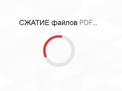 Сжатие файла пдф