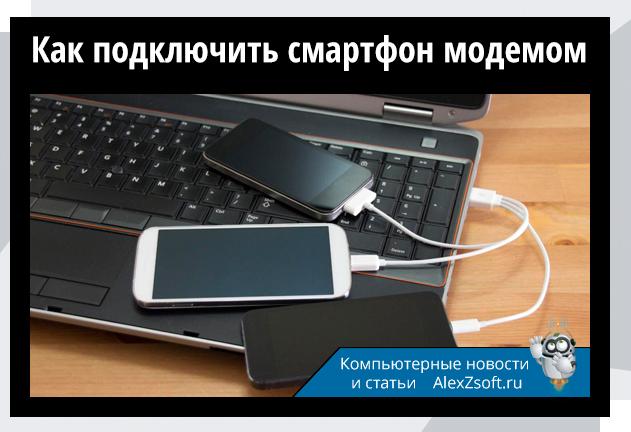 Как подключить смартфон модемом