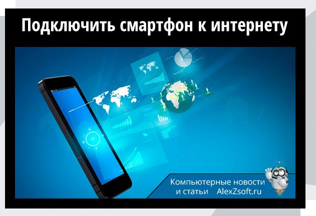 Как подключить Android или iOS к Интернету через компьютер