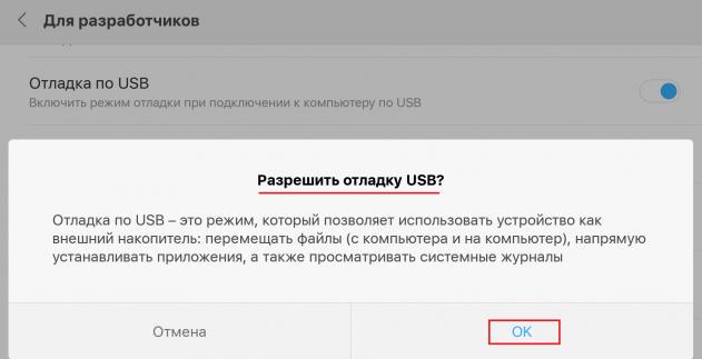 Разрешить отладку по USB с данным компьютером