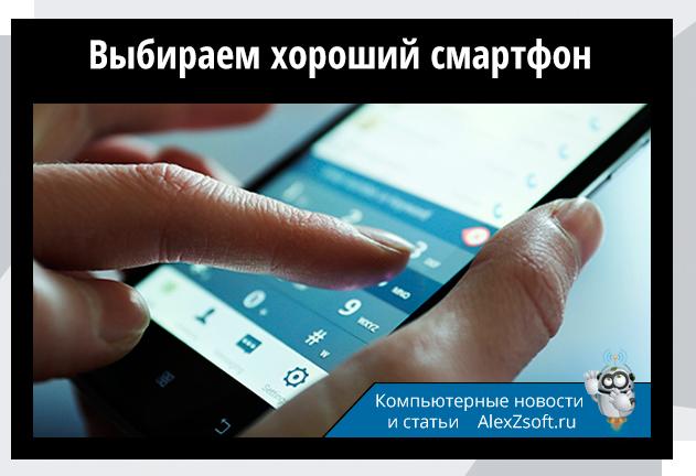 Выбираем хороший смартфон