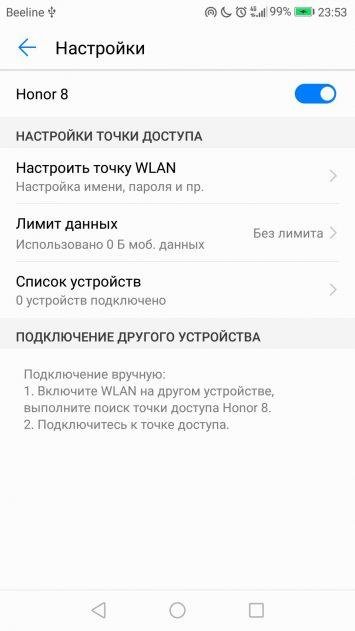 точка доступа на Андройд