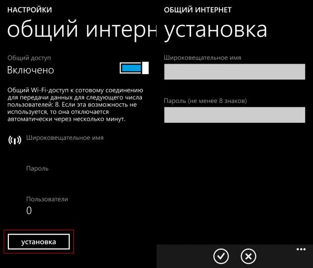 точка-доступа-wi-fi-виндоус