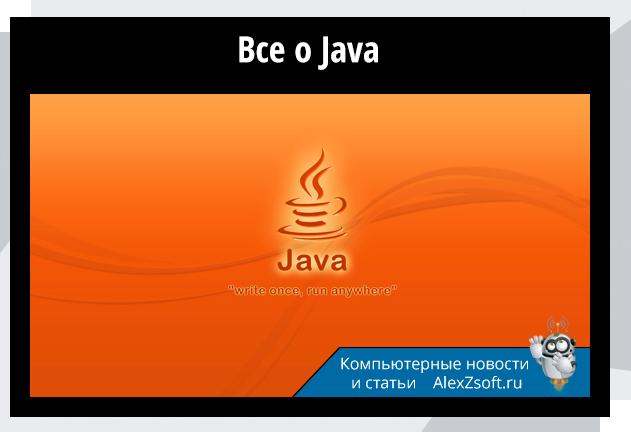 Все о Java