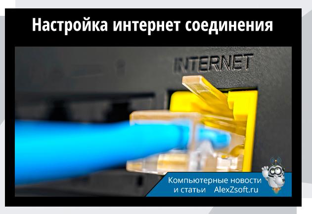 Настройка интернет соединения