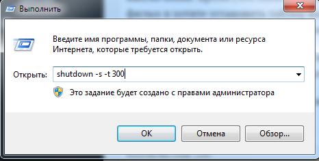 shutdown -s -t 300