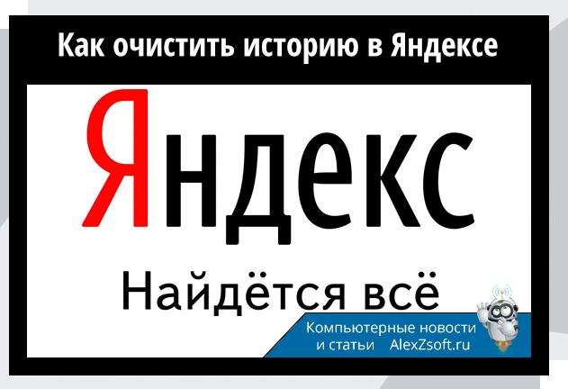 Как очистить историю поиска в Яндексе?