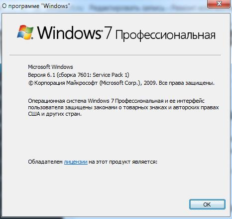 winver windows 7