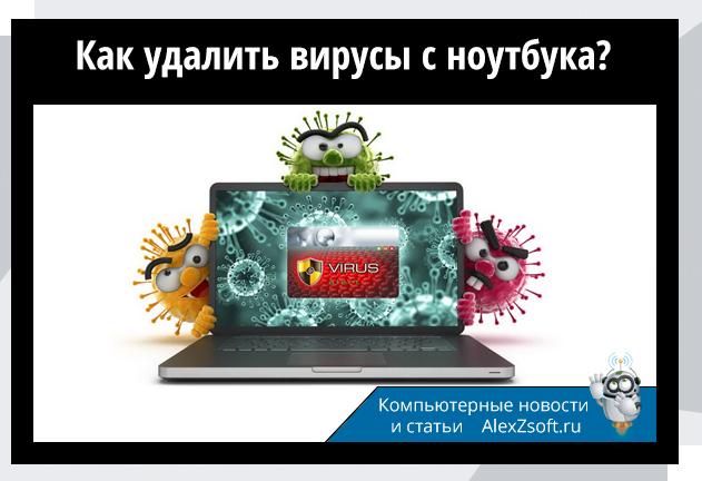 Как удалить вирусы с ноутбука?