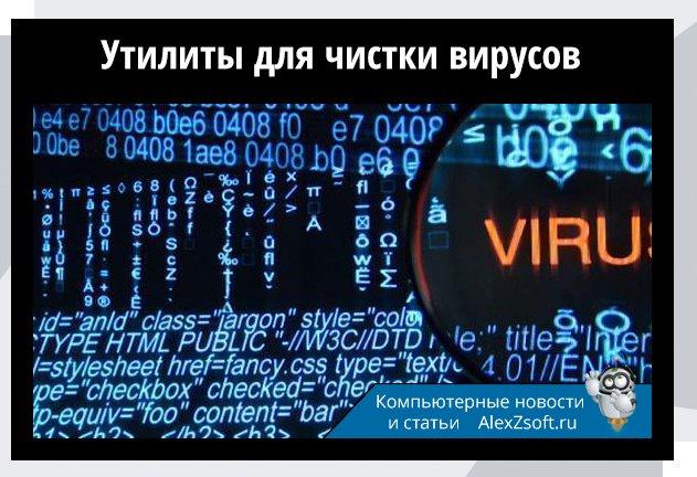 Утилиты для чистки вирусов