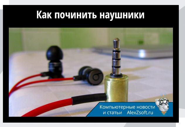 Как починить наушники