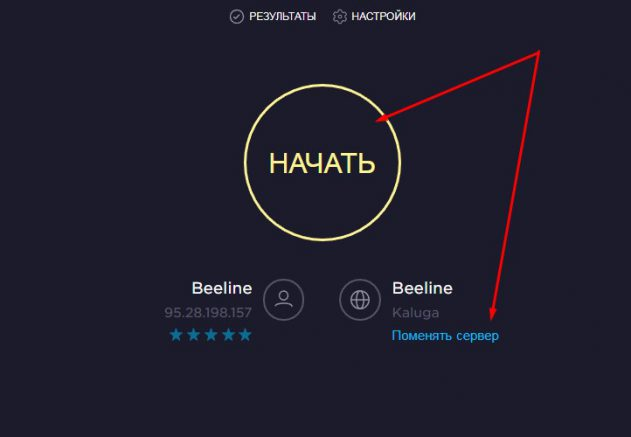 Скорость speedtest сервис