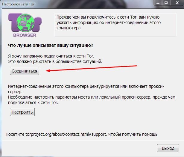 Tor соединиться
