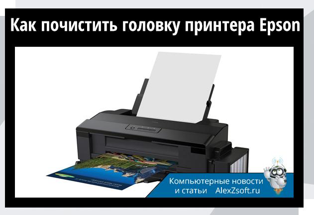 Как почистить головку принтера Epson