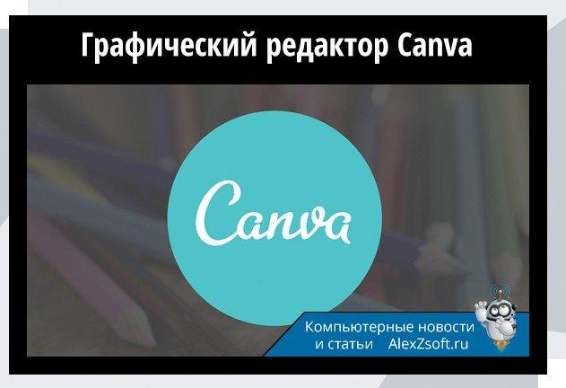 Графический-редактор-Canva