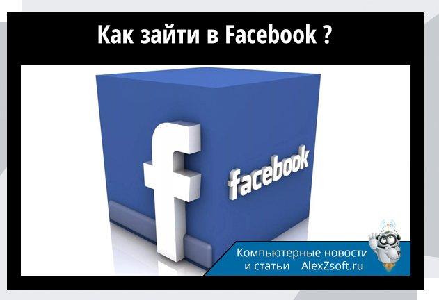 Как зайти в Facebook