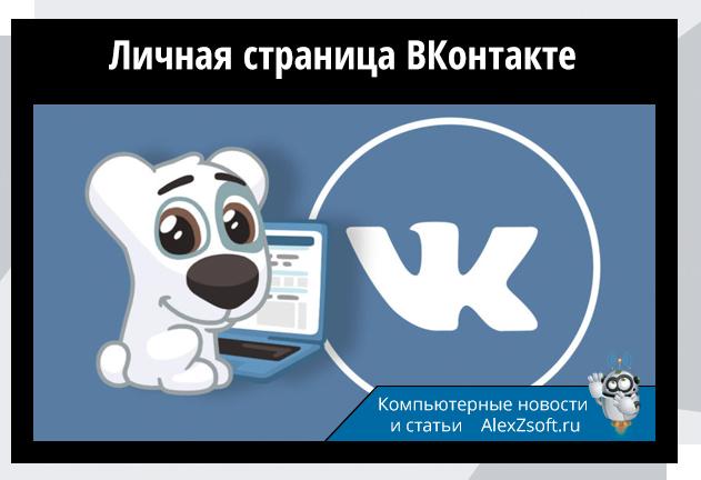 Личная страница ВКонтакте