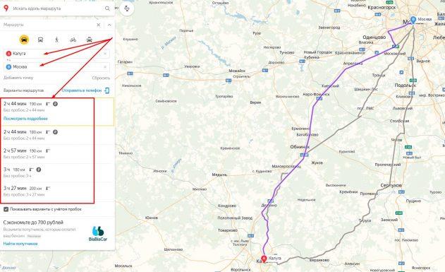 Маршрут до Москвы