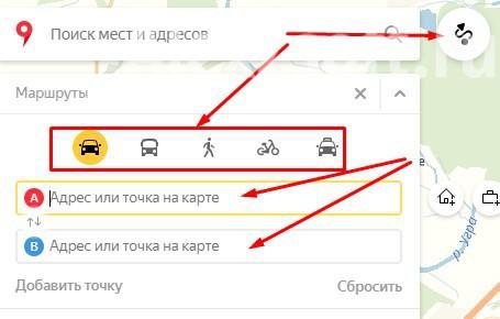 Маршрут Яндекс карты