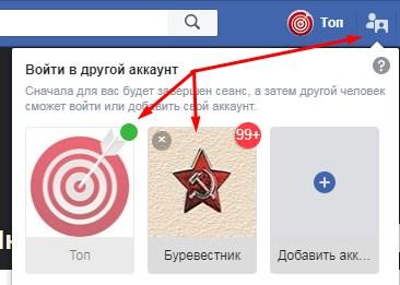 Переключение между учетными записями фейсбук