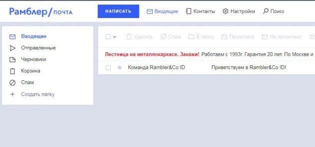 Почта Рамблер
