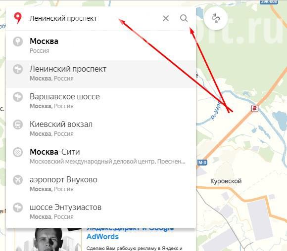 Поиск места на Яндекс Картах