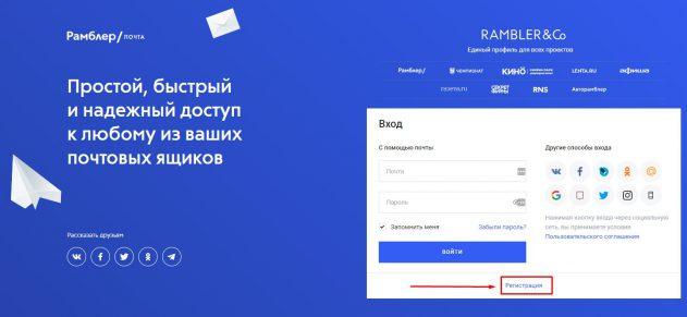 Регистрация Рамблер почты