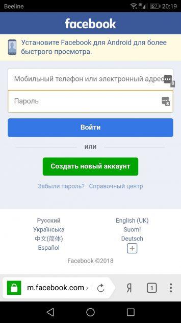 Фейсбук с браузера на телефоне