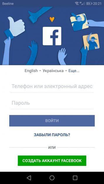 Фейсбук с мобильного приложения