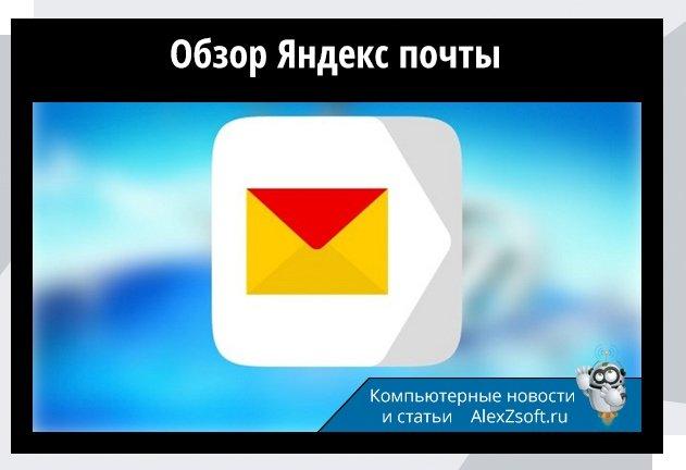 Обзор Яндекс почты