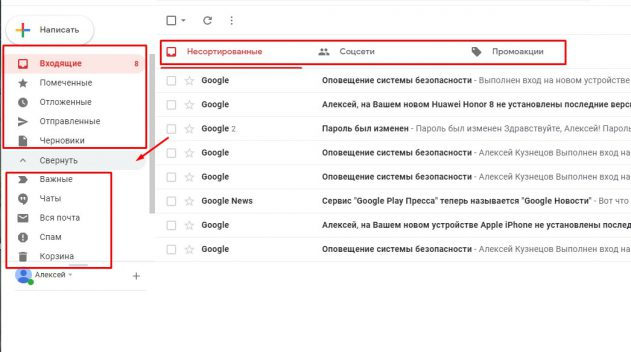 Категории почты Gmail