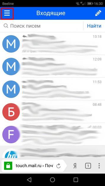 Мобильная почта mail.ru