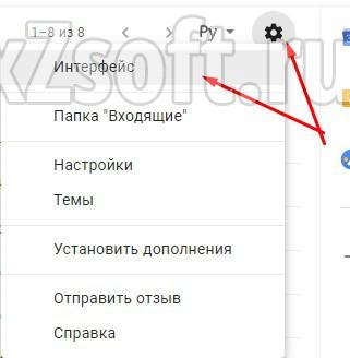 Настройки интерфейса gmail
