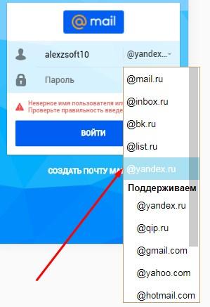 Вводим логин и пароль. Выбираем сервис