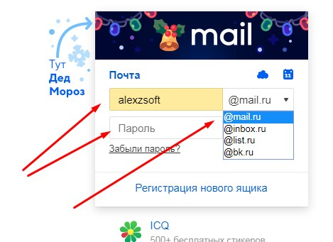 Вход в почту mail.ru