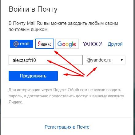 Вход через Яндекс в маил почту