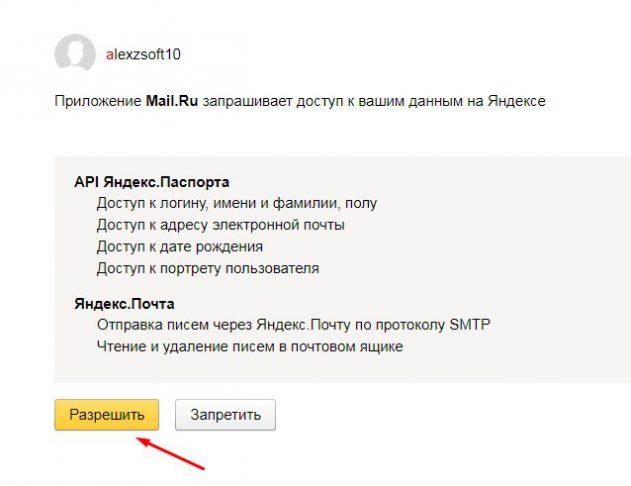 Разрешить доступ к почте Яндекс