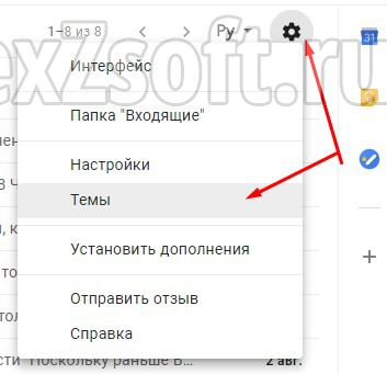Темы Gmail