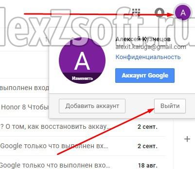 Выход из гугл почты