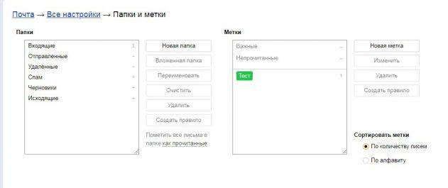 Фильтр писем Яндекс почты