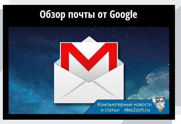Gmail почта - как использовать