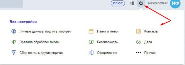 Настройки Яндекс почты