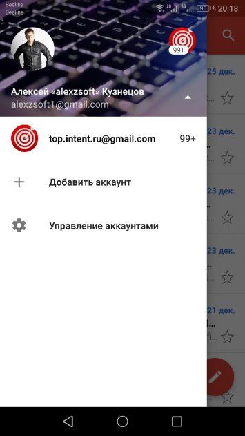 Почта Гмаил на смартфоне
