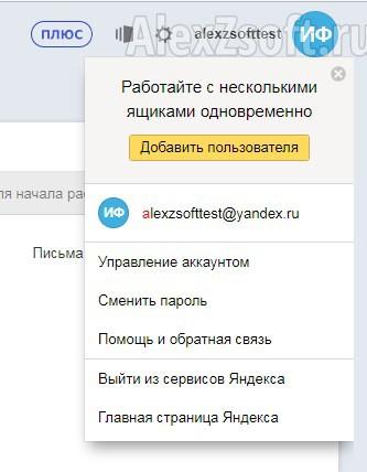 Профиль Яндекс