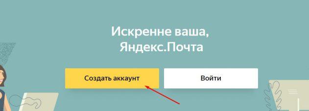 Создать аккаунт Яндекс